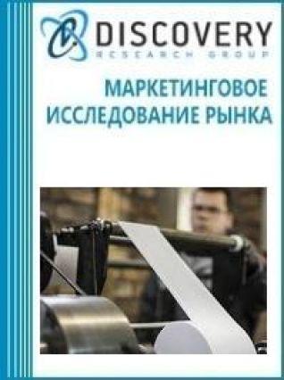 Анализ рынка конденсаторной пленки из слюды в России