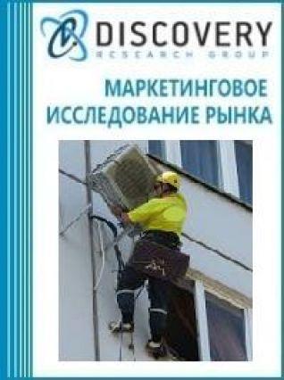 Маркетинговое исследование - Анализ рынка кондиционерных установок в России