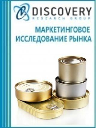 Маркетинговое исследование - Анализ рынка консервной тары в России