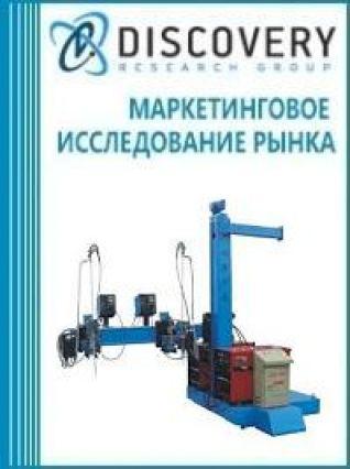 Маркетинговое исследование - Анализ рынка консольных установок для электрошлаковой сварки в России