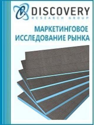 Маркетинговое исследование - Анализ рынка конструкционных теплоизоляционных панелей в России