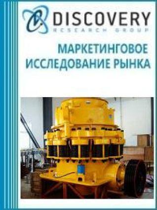 Анализ рынка конусных дробилок в России
