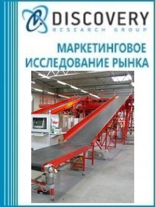 Маркетинговое исследование - Анализ рынка конвейерного транспорта и конвейерных лент в России