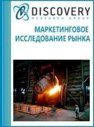 Маркетинговое исследование - Анализ рынка конвертеров металлургических в России