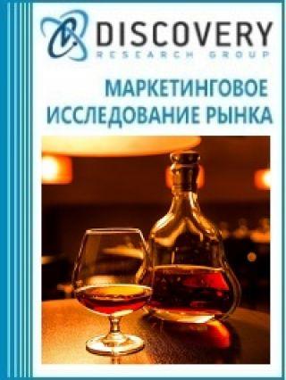 Маркетинговое исследование - Анализ рынка коньяков и винных напитков в России