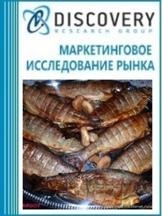 Анализ рынка копченой рыбы пикшы в России