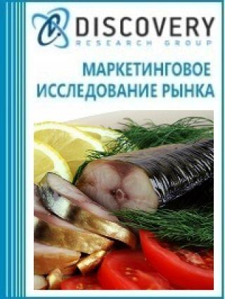 Маркетинговое исследование - Анализ рынка копченой рыбы скумбрии в России