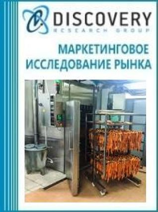 Анализ рынка коптильных камер в России