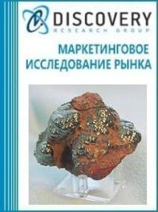 Анализ рынка коричневого гематита в России