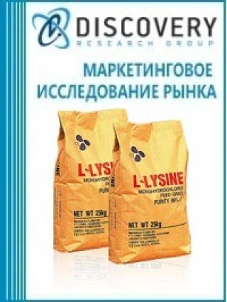 Маркетинговое исследование - Анализ рынка кормовых аминокислот в России