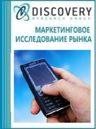 Маркетинговое исследование - Анализ рынка корпоративных (B2B) телекоммуникаций в Москве и МО