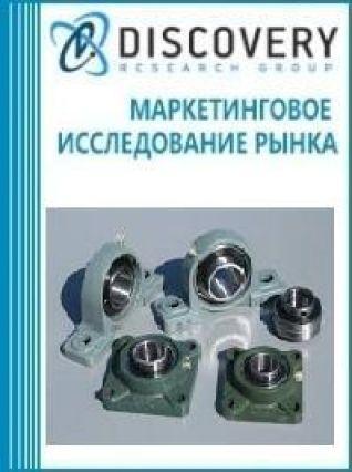 Анализ рынка корпусов подшипников в России