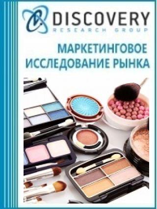 Анализ рынка косметики в России