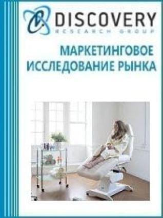 Маркетинговое исследование - Анализ рынка косметологических кушеток в России