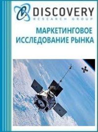 Анализ рынка космических спутников в России