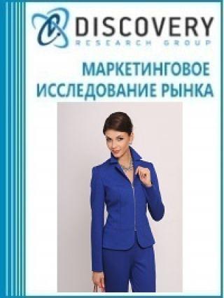 Маркетинговое исследование - Анализ рынка костюмного трикотажа в России