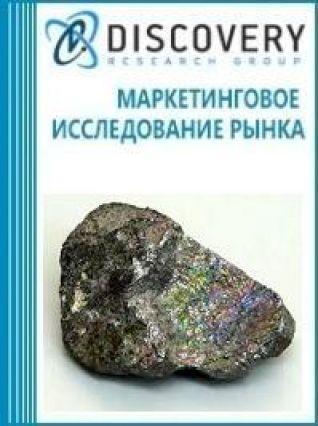 Анализ рынка ковеллина в России