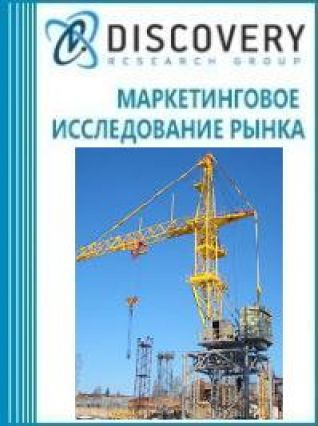 Анализ рынка кранов башенных в России