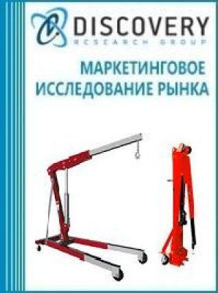 Анализ рынка кранов гидравлических в России