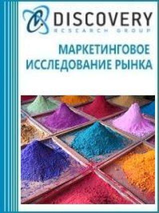 Анализ рынка красителей минеральных в России