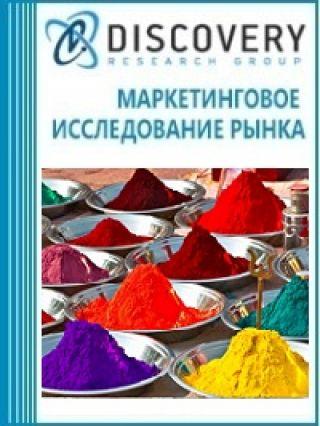 Маркетинговое исследование - Анализ рынка красителей органических и синтетических и препаратов на их основе в России