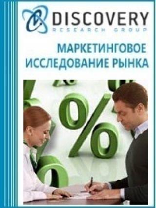Анализ рынка кредитования в России