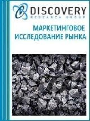Маркетинговое исследование - Анализ рынка кремниевого гравия в России