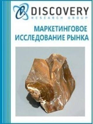Маркетинговое исследование - Анализ рынка кремния в России