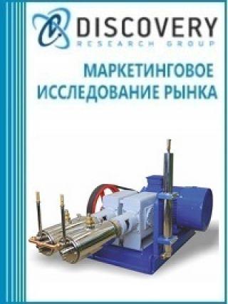 Маркетинговое исследование - Анализ рынка криогенного оборудования в России