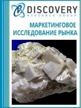 Маркетинговое исследование - Анализ рынка криолита, алюминия фтористого, гидроксида алюминия, кальция фтористого в России