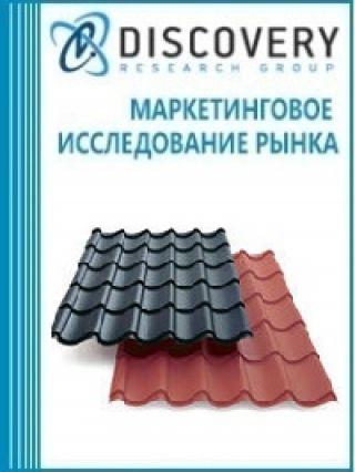 Маркетинговое исследование - Анализ рынка кровельных материалов в России