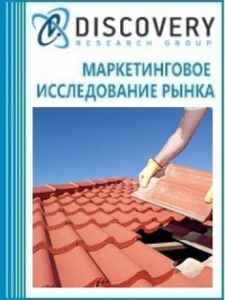 Маркетинговое исследование - Анализ рынка кровельных работ в России