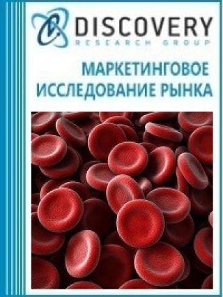 Анализ рынка кровезаменителей и других плазмозамещающих средств в России