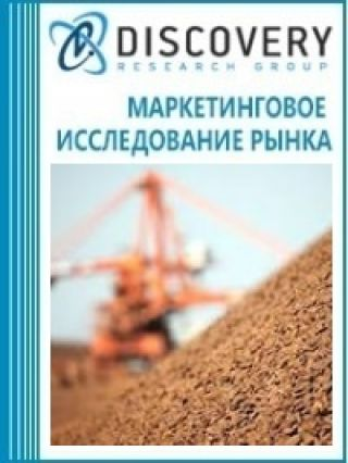 Маркетинговое исследование - Анализ рынка крупнейших поставщиков и потребителей руды железной в России