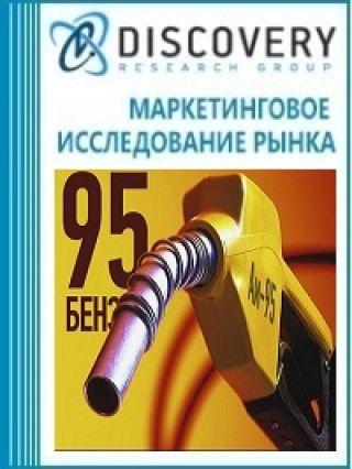 Маркетинговое исследование - Анализ рынка крупнейших российских потребителей и оптовых торговцев бензином в России