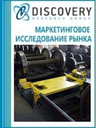 Анализ рынка крупного железнодорожного литья в России