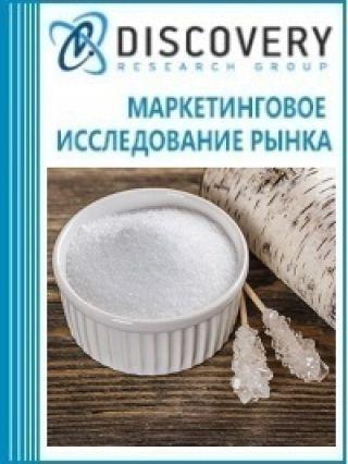 Анализ рынка ксилита в России