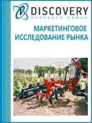 Анализ рынка культиваторов виноградниковых в России