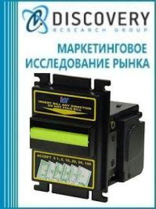 Анализ рынка купюроприемников в России