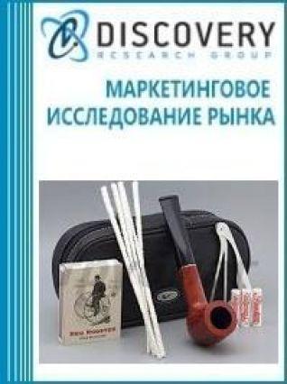 Маркетинговое исследование - Анализ рынка курительных трубок и наборов в России