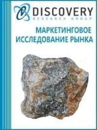 Маркетинговое исследование - Анализ рынка кварц-сульфидных руд в России