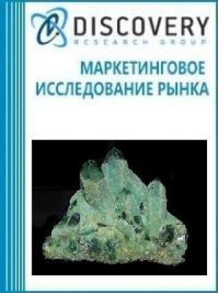 Анализ рынка кварца в России