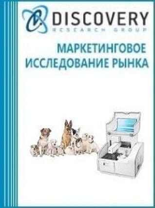 Маркетинговое исследование - Анализ рынка лабораторного оборудования для ветеринарии в России