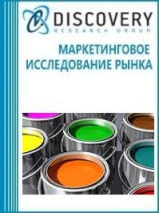 Анализ рынка лакокрасочных материалов (ЛКМ) на основе полиэфиров в России