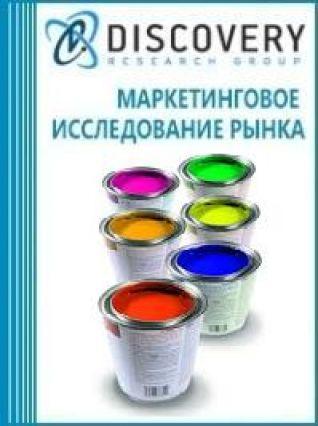 Анализ рынка лакокрасочных материалов (ЛКМ) на полиуретановой основе в России