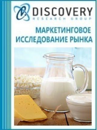 Анализ рынка лактозы и лактозного сиропа в России
