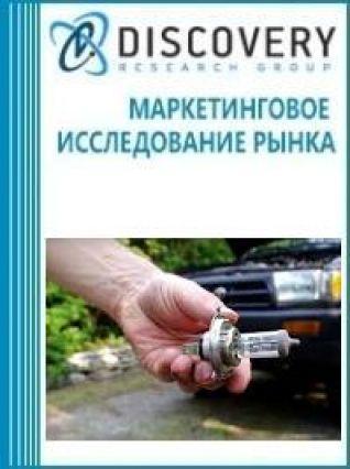 Анализ рынка ламп для фар (галогенных, ксеноновых и светодиодных) в России