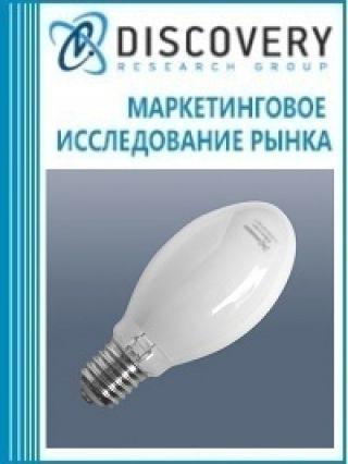 Маркетинговое исследование - Анализ рынка ламп дуговых в России