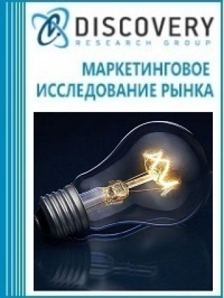 Маркетинговое исследование - Анализ рынка ламп электрических в России