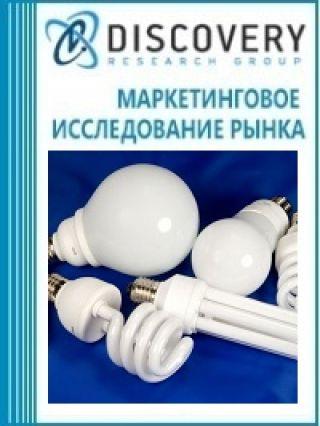 Маркетинговое исследование - Анализ рынка ламп энергосберегающих и светодиодных в России